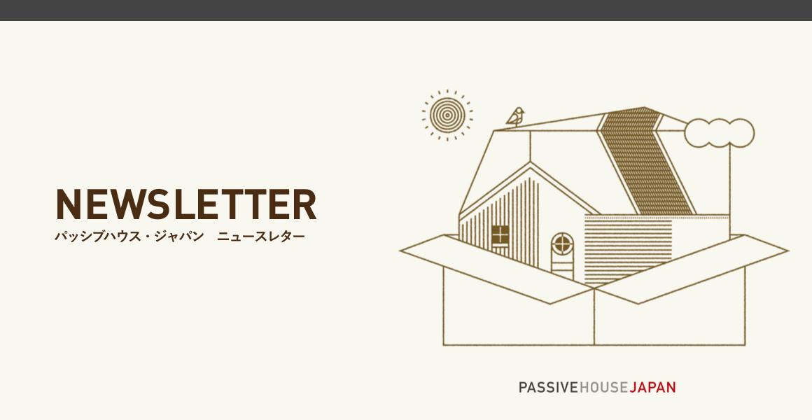 PASSIVE HOUSE JAPAN News Letter