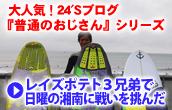 大人気『普通のおじさんシリーズ』レイズポテト3兄弟