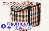 『FRUITION』サーモキーパー