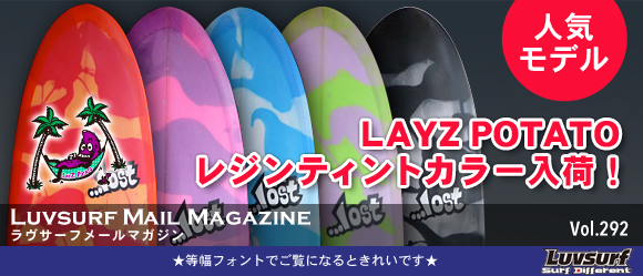 【ラヴサーフ】人気モデルのLAYZ POTATOのレジンティントカラー入荷!